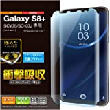 エレコム Galaxy S8 Plus フィルム 液晶保護フィルム 画面の隅から隅までしっかり保護できるフルラウンド設計 衝撃吸収 防指紋 光沢 PM-GS8PFLFPRG