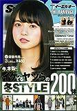 Samurai ELO 2017年3月号[雑誌] (サムライイーエルオー)