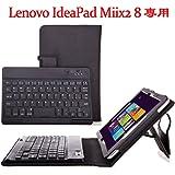 【JUVENA】lenovo ideapad miix2 8用BluetoothワイヤレスキーボードPUレザーケース付