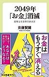 2049年「お金」消滅-貨幣なき世界の歩き方 (中公新書ラクレ (672))