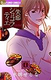 失恋ショコラティエ(4) (フラワーコミックスα)