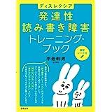 ディスレクシア 発達性読み書き障害 トレーニング・ブック