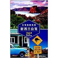 Lonely Planet孤独星球:新西兰自驾游(2017年版)