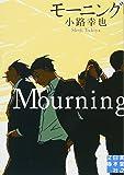 モーニング Mourning (実業之日本社文庫)
