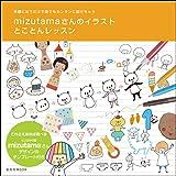 mizutamaさんのイラスト とことんレッスン (玄光社MOOK)