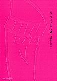 おやすみプンプン(3) (ヤングサンデーコミックス)
