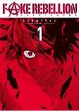 フェイク・リベリオン(1) (ビッグガンガンコミックス)