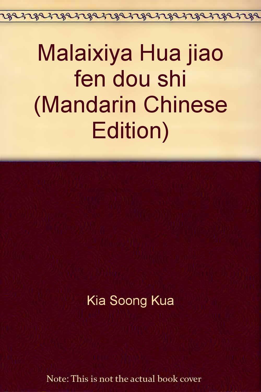 jiao fen hua