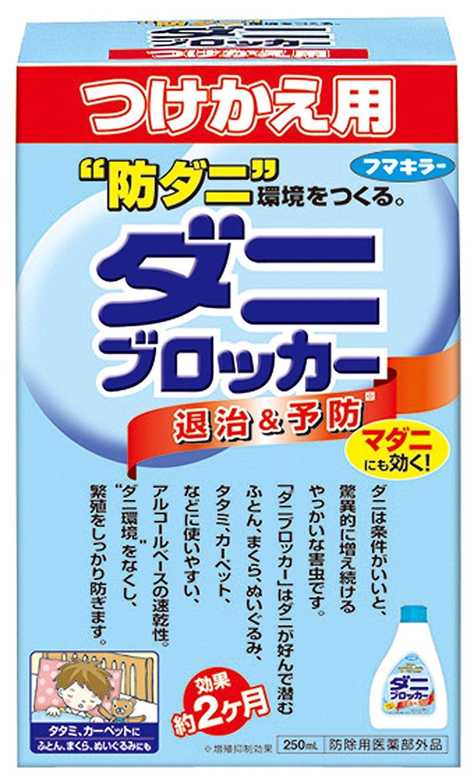 【フマキラー】ダニブロッカー(医薬部外品)つけかえ用250ml ×20個セット B00SB65B40