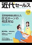 近代セールス 4月15日号 (2019-04-05) [雑誌]