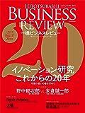 一橋ビジネスレビュー 2017年SPR.64巻4号