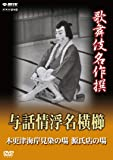 歌舞伎名作撰 与話情浮名横櫛  ~木更津海岸見染の場~ ~源氏店の場~ [DVD]