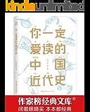 作家榜经典:你一定爱读的中国近代史 (极具影响力的近代史经典!了解近代史,就读蒋廷黻!出版80年,畅销80年!) (大星文化出品)