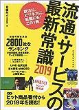 流通・サービスの最新常識2019 日経MJトレンド情報源