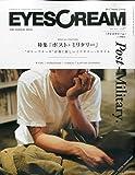 EYESCREAM(アイスクリーム) 2015年 09 月号