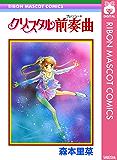クリスタル前奏曲 (りぼんマスコットコミックスDIGITAL)