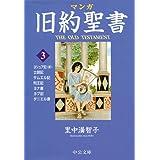 マンガ旧約聖書3 - 士師記/サムエル記他 (中公文庫)