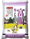 【精米】富山県産 白米 コシヒカリ 2kg 平成30年産