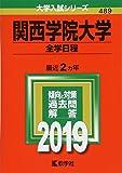関西学院大学(全学日程) (2019年版大学入試シリーズ)