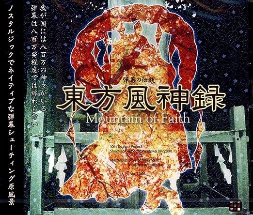 「東方風神録」の画像検索結果