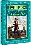 世界文学名著宝库:十五岁的小船长(青少版)