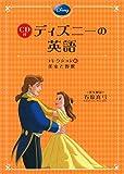 CD付 ディズニーの英語 [コレクション8 美女と野獣] ディズニーの英語