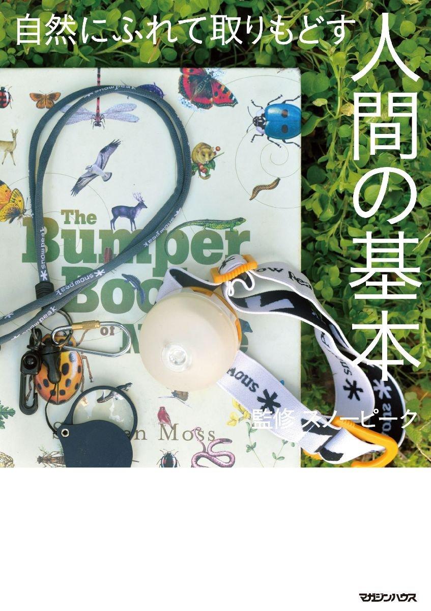 Download Shizen ni furete torimodosu ningen no kihon pdf