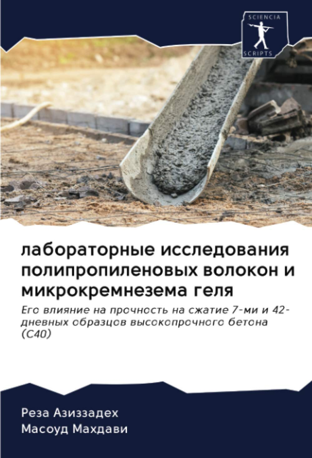 бетон исследования