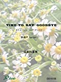 Time To Say Goodbye/タイム トゥ セイ グッバイ … フランチェスコ・サルトーリ(F. Sartori) 【弦楽四重奏】