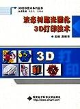 液态树脂光固化3D打印技术