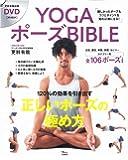 YOGAポーズBIBLE (TJMOOK)