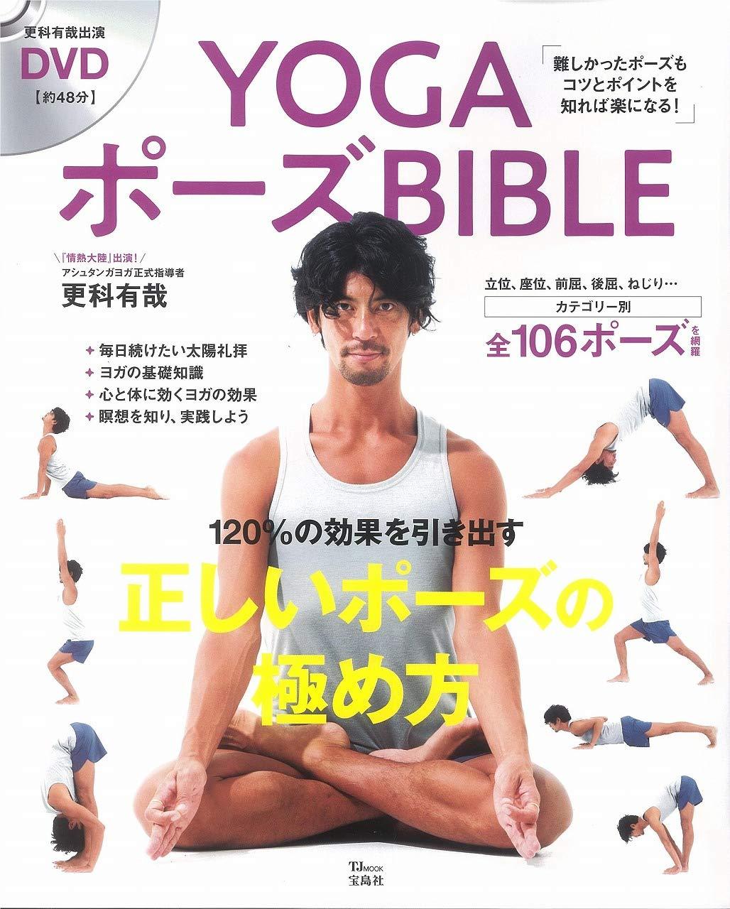 Yoga poses Bible (tjmook) : 9784800285997: Amazon.com: Books