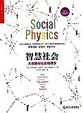 智慧社会:大数据与社会物理学