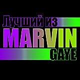 Лучший из Marvin Gaye