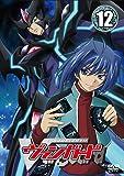 カードファイト!! ヴァンガード (12) [DVD]