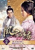 [DVD]風中の縁(えにし)DVD-BOX2