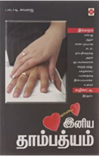 Tamil Kamasutra Book Pdf File