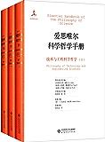 技术与工程科学哲学(套装共3册) (爱思唯尔科学哲学手册)