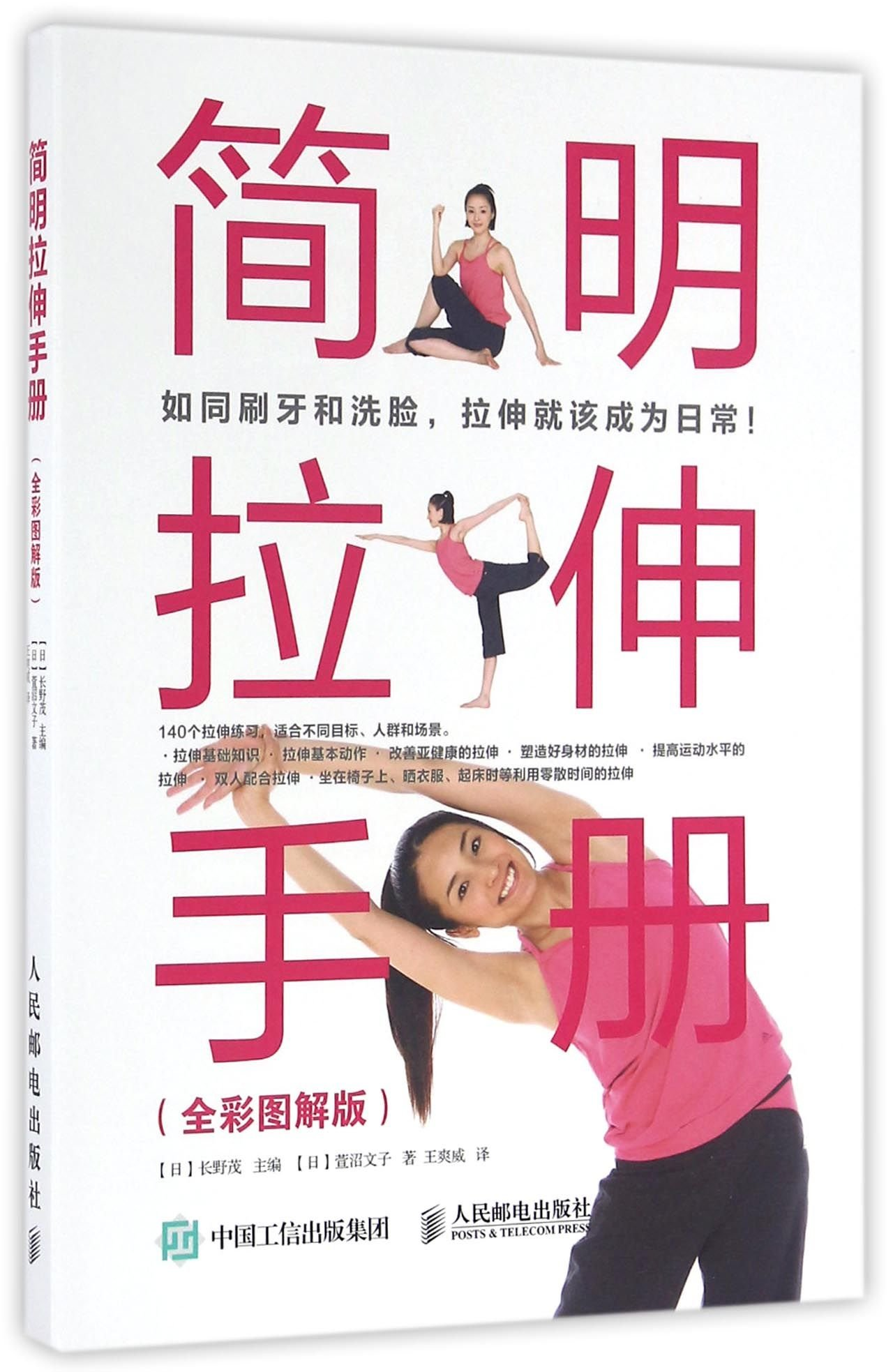 Read Online A Concise Guide to Stretching (Chinese Edition) PDF