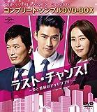 ラスト・チャンス!~愛と勝利のアッセンブリー (コンプリート・シンプルDVD-BOX5,000円シリーズ)(期間限定生産)