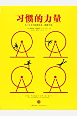 The Power of Habit (Chinese Edition) Paperback
