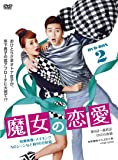 [DVD]魔女の恋愛 DVD-BOX 2