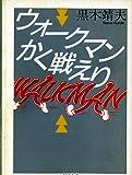 ウォークマンかく戦えり (ちくま文庫)