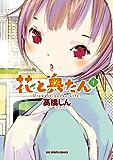 花と奥たん(1) (ビッグコミックススペシャル)