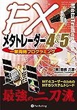 FXメタトレーダー4&5 一挙両得プログラミング