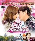 恋するパッケージツアー~パリから始まる最高の恋~ BOX1(コンプリート・シンプルDVD‐BOX5,000円シリーズ)(期間限定生産)