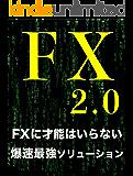 FX2.0〜爆速最速ソリューション