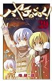 ハヤテのごとく! 39 (少年サンデーコミックス)