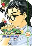 ラブやん(5) (アフタヌーンコミックス)
