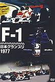 F-1日本グランプリ1977 [DVD]